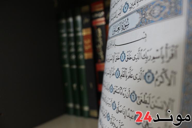 """قراءة في كتاب """"اقرأ وربك الأكرم"""" للمؤلف جودت سعيد – ذ. محمد أزرقان"""