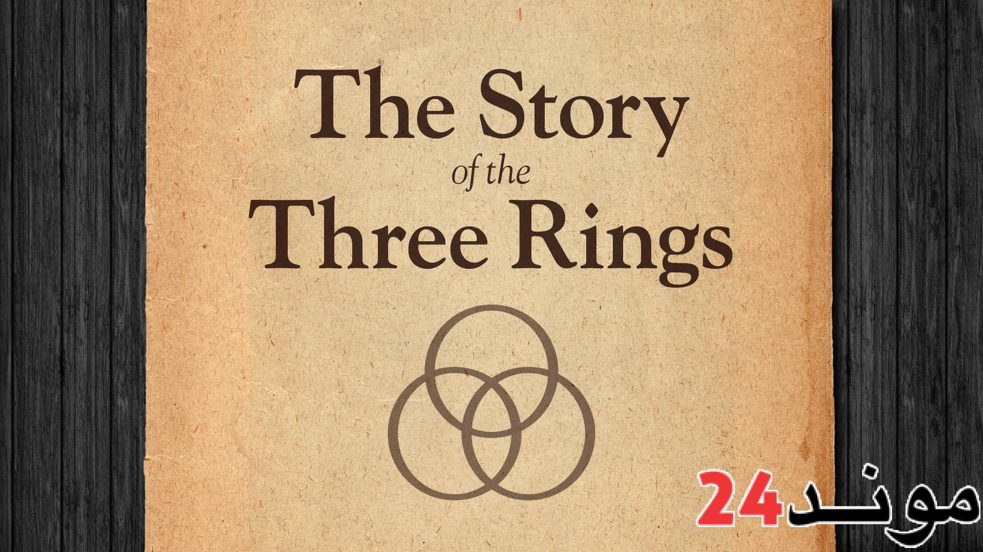 حكاية الخواتم الثلاثة ومغزاها الفلسفي الإنساني – ذ. محمد أزرقان