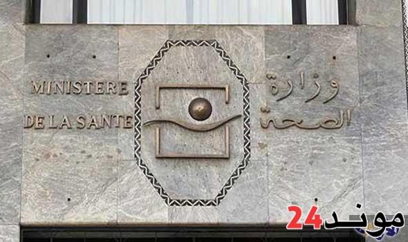 """المغرب: وزارة الصحة تعلن عن تلقى الحصة الأولى من لقاحات كورونا بموجب آلية """"كوفاكس"""" -بلاغ-"""