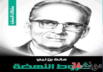 عرض كتاب شروط النهضة للمفكر الاجتماعي (مالك بن نبي) – ذ. محمد أزرقان