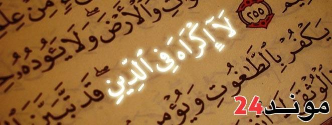 """مبدأ """"لا إكراه في الدين"""" – ذ. محمد أزرقان"""