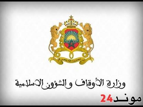 وزارة التربية الوطنية: تغيير مواعيد الامتحان الجهوي و الباكالوريا لسنة 2019