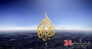 """قناة """"الجزيرة"""" تصف المطالبة بإغلاقها بالجريمة"""