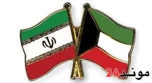الكويت تمهل السفير الإيراني خلال 48 يوما لمغادرة البلاد
