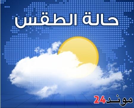 مديرية الأرصاد الجوية الوطنية: توقعات احوال الطقس ليومه الاربعاء