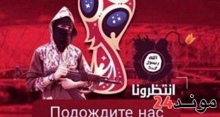 """تنظيم """"داعش"""" الإرهابي يتوعد بمهاجمة بطولة كأس العالم لكرة القدم بروسيا عام 2018"""