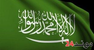 السعودية تستدعي سفيرها في ألمانيا للتشاور