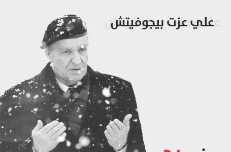 فيذكرى رحيل علي عزت بيغوفيتش – ذ. محمد أزرقان