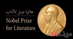 الأكاديمية السويدية تعلن تأجيل منح جائزة نوبل للآداب للعام 2018