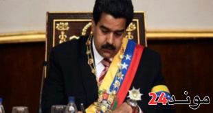فنزويلا: الرئيس يقوم بطرد القائم بالاعمال الامريكي بعد موقف بلاده من اعادة انتخابه رئيسا