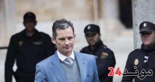 اسبانيا: سجن صهر العاهل الإسباني بعد الحكم عليه بتهمة اختلاس أموال