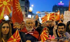مقدونيا: الرئيس يرفض توقيع الاتفاق حول تغيير اسم البلاد بعد مصادقة البرلمان عليه