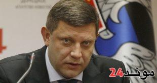 عاجل: إغتيال ألكسندر زاخارشينكو زعيم جمهورية دونيتسك