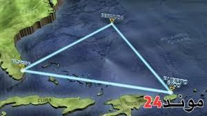 """علماء حلوا لغز ابتلاع """"مثلث برمودا"""" للقوارب والسفن"""