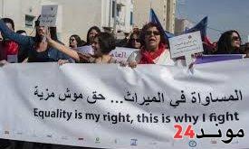 تونس: المصادقة على مشروع قانون الأحوال الشخصية المتضمن أحكاما بالمساواة في الإرث بين الرجل والمرأة