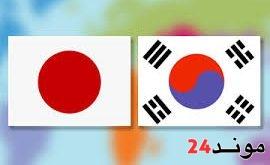 في تصعيد خطير… كوريا الجنوبية تعلن اتخاذ اجراءات اذا لزم الأمر ضد انتهاك مقاتلة يابانية