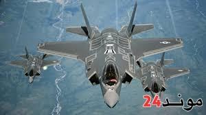 بسبب تعاقدها على نظام دفاع جوي روسي …امريكا تحرم تركيا من مقاتلة F-35 وطرد طياريها