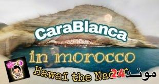 فيديو رائع من اجمل شاطئ carablanca بمدينة الناظور من اعداد قناة سافر الآن وتصفها ب hawaï المغرب