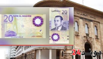 بنك المغرب: إصدار الورقة النقدية التذكارية جديدة من فئة 20 درهم -فيديو-