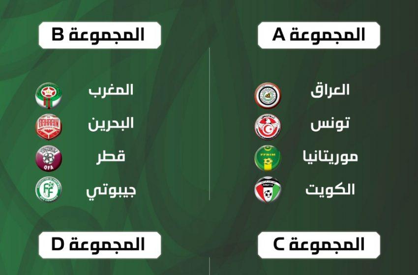 اشبال الاطلس يشاركون في كأس العرب المقام بالسعودية
