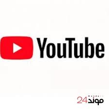 يوتيوب: اطلاق ميزة تسمح للآباء بالتحكم بما يشاهده أطفالهم وفقا لأعمارهم